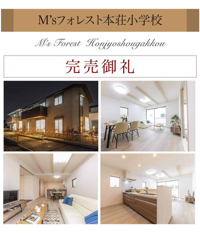 M'sフォレスト津島駅東