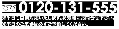 0120-131-1555