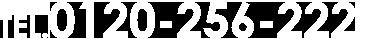 0120-256-222