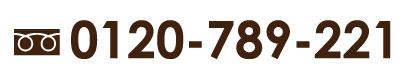 0120-789-221