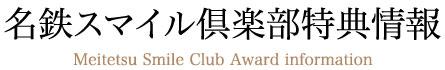 名鉄スマイル倶楽部特典情報Meitetsu Smile Club Award information